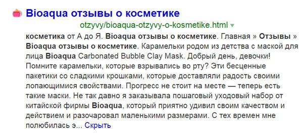 Отзыв Bioaqua - 1