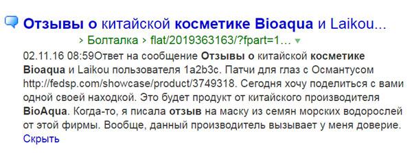 Отзыв Bioaqua - 2