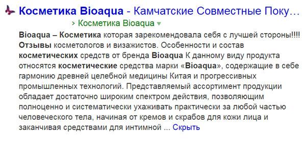Отзыв Bioaqua - 4